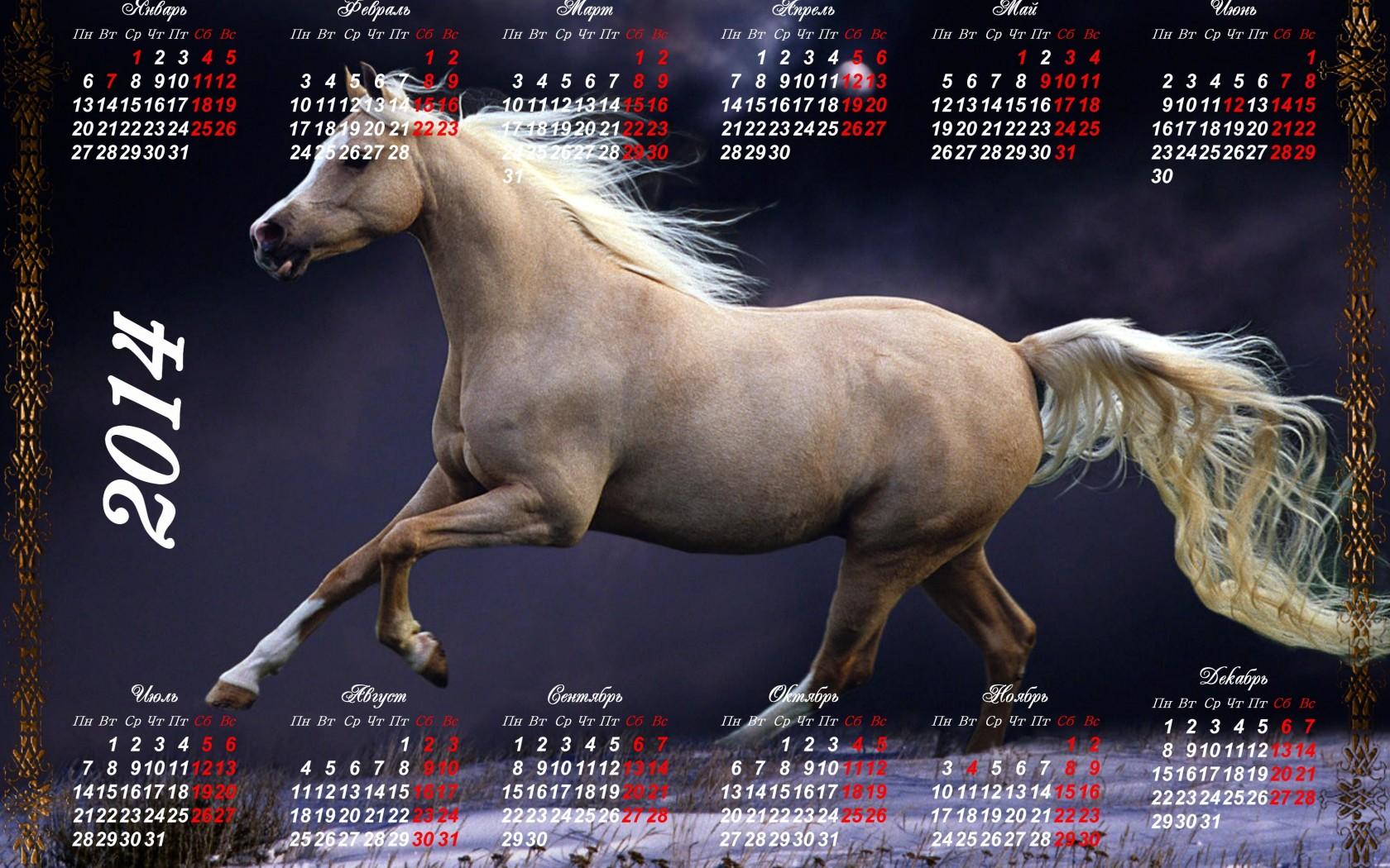 Календарь на 2014 год скачать, распечатать.